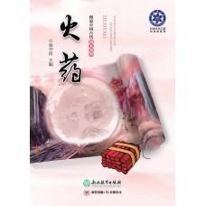 图说中国古代四大发明— 火药