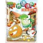 植物大战僵尸2 -  妙语连珠 成语漫画 10