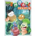 植物大战僵尸2 - 妙语连珠 成语漫画 12