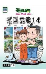 哥妹俩-漫画故事 14