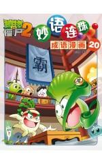 植物大战僵尸2 - 妙语连珠 成语漫画 20