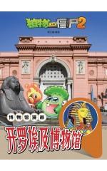 植物大战僵尸2 :博物馆漫画 -开罗埃及博物馆
