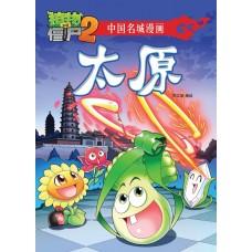 植物大战僵尸2 :中国名城漫画 — 太原
