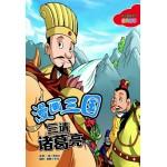 漫画三国-三请诸葛亮