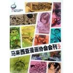 马来西亚漫画协会会刊 Vol.2