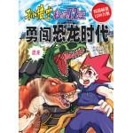 孙悟空科学72变-勇闯恐龙时代