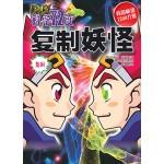 孙悟空科学72变-复制妖怪