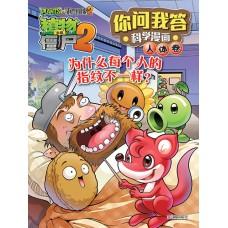 植物大战僵尸2你问我答科学漫画 -为什么每个人的指纹不一样?