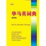 华马英词典(增修版)