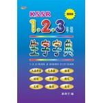 KSSR 1.2.3年级生字词典(增修版)
