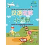 汉语图解小词典 (华英马版)