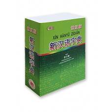 世纪版新汉语字典