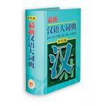 最新汉语大词典(世纪版-精)