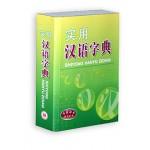 实用汉语字典