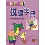 图解汉语字典