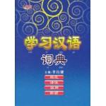 学习汉语词典