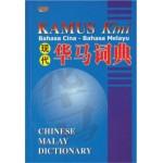 现代华马词典 KAMUS KINI