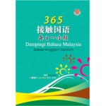 365 接触国语 DAMPINGI BAHASA MALAYSIA