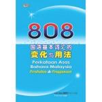 808 国语基本词汇的变化与用法