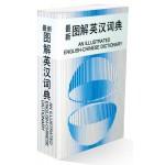 最新图解英汉词典