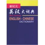 新纪元英汉大词典 (精)