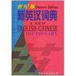 世纪版新英汉词典