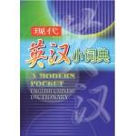 现代英汉小词典