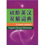 初阶英汉双解词典