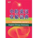 中阶英汉双解词典 (缩印本)