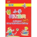 图解小学英汉词典 (袖珍本)