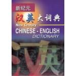 新纪元汉英大词典