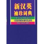 新汉英袖珍词典