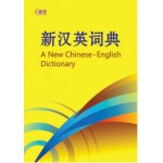 新汉英词典 A New Chinese-English Dictionary
