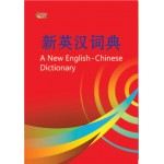 新英汉词典 A New English-Chinese Dictionary