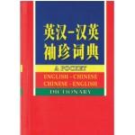 英汉-汉英袖珍词典