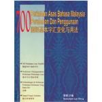 700 PERKATAAN ASAS BM PERUBAHAN DAN PENGGUNAAN 国语基本字汇变化与用法