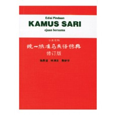 KAMUS SARI 统一标准马来语词典 (修订版)