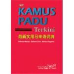 KAMUS PADU TERKINI 最新实用马来语词典(精)