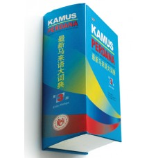 KAMUS PERDANA 最新马来语大词典(平)