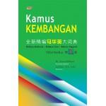 KAMUS KEMBANGAN Edisi Kedua (Hardcover)