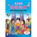 KSSR 图画词典 第7版 (国文-英文-华文)