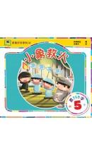 Daya学前识字系列 II —  小象救火