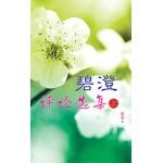 碧澄 评论选集(上)
