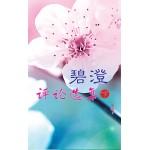 碧澄 评论选集(下)