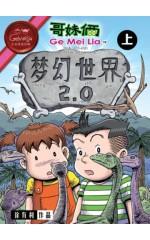 哥妹俩-梦幻世界2.0 (上)