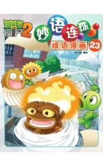 植物大战僵尸2──妙语连珠 成语漫画 23
