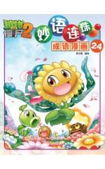 植物大战僵尸2──妙语连珠 成语漫画 24