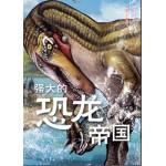 强大的恐龙帝国