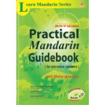 实用华语指南 PRACTICAL MANDARIN GUIDEBOOK ( With CD )