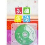 基础华语第一册 (WITH CD)